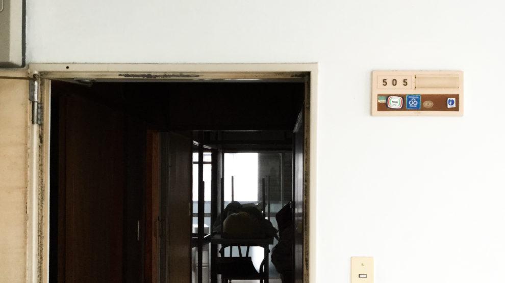 新高砂マンション505号室